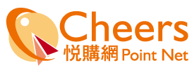 Cheers Point Net 悅購網